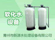 青州市新源水處理設備有限公司