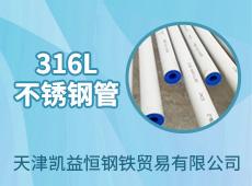 天津凱益恆鋼鐵貿易有限公司