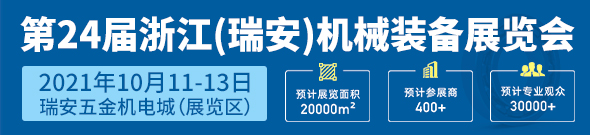 2021浙江(瑞安)机械装备展览会