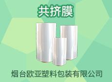 煙臺歐亞塑料包裝有限公司
