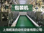 上海梔浦自動化設備有限公司