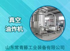 山東常青藤工業裝備有限公司