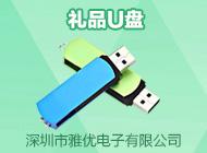 深圳市雅優電子有限公司