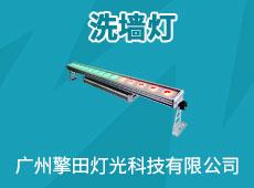 广州擎田灯光科技有限公司