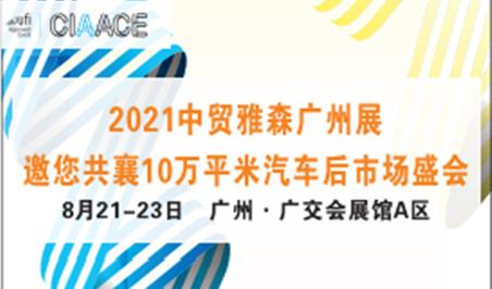 2021广州汽配展