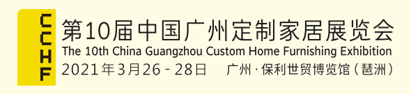 2021广州定制家居展