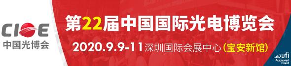 2020中国国际光电博览会