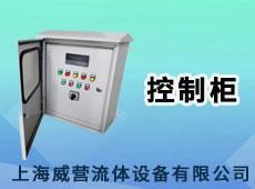 上海威營流體設備有限公司