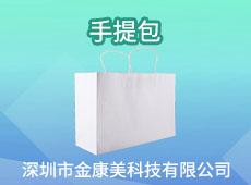 深圳市金康美科技有限公司
