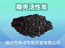郑州竹林活性炭开发有限公司