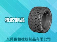 東莞俊和橡膠制品有限公司