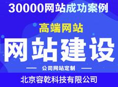 北京容乾科技有限公司