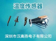 深圳市汉高扬电子有限公司