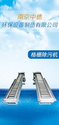 南京中德環保設備制造有限公司