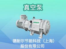 德耐爾節能科技(上海)股份有限公司