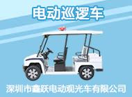 深圳市鑫跃电动观光车有限公司