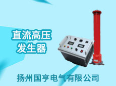 揚州國亨電氣有限公司
