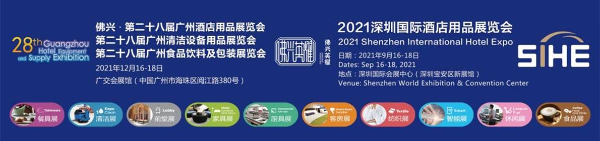 2021广州酒店展