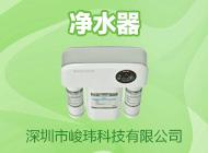 深圳市峻玮科技有限公司