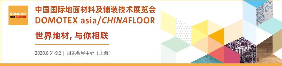 2020第二十二届中国国际地面材料及铺装技术展览会