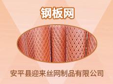 安平县迎来丝网制品有限公司