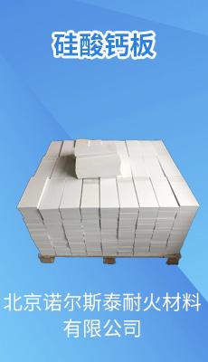 北京诺尔斯泰耐火材料有限公司