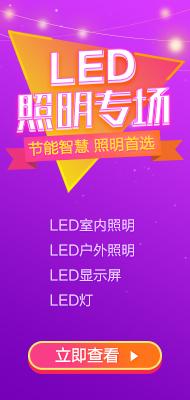 LED照明专场