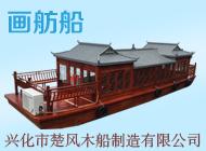 興化市楚風木船制造有限公司