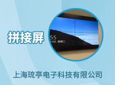 上海琉亭電子科技有限公司