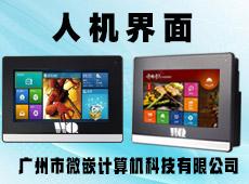 廣州市微嵌計算機科技有限公司