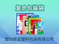 烟台欧亚塑料包装有限公司