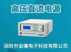 深圳市金壤電子科技有限公司