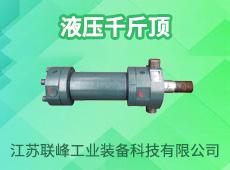 江苏联峰工业装备科技有限公司