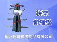 衡水质嘉橡胶制品有限公司
