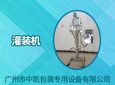 廣州市中凱包裝  設備有限公司