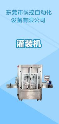 東莞市驫控自動化設備有限公司