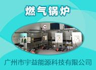 廣州市宇益能源科技有限公司