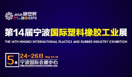 2021中国(宁波)国际塑料橡胶工业展览会
