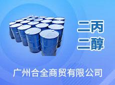 广州合全商贸有限公司