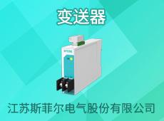 江蘇斯菲爾電氣股份有限公司