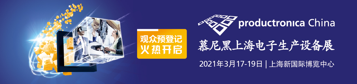 2021慕尼黑上海电子生产设备展