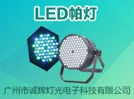 广州市诚辉灯光电子科技有限公司