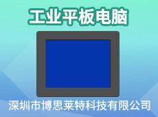 深圳市博思莱特科技有限公司