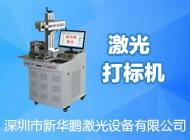 深圳市新华鹏激光设备有限公司