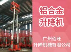 廣州佰旺升降機械有限公司