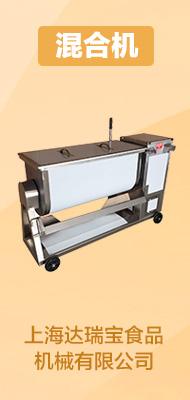 上海达瑞宝食品机械有限公司