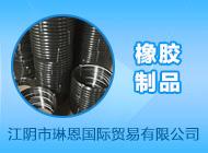 江阴市琳恩国际贸易有限公司
