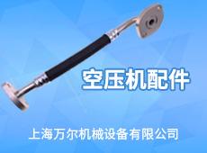 上海萬爾機械設備有限公司
