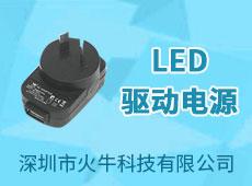 深圳市火牛科技有限公司