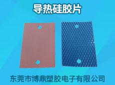 東莞市博鼎塑膠電子有限公司